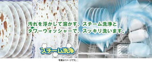 汚れを浮かして溶かす、スチーム洗浄とタワーウォッシャーで、スッキリ洗います。