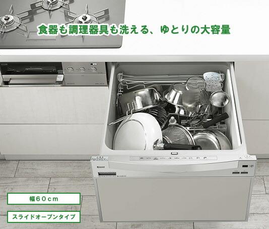 食器も調理器具も洗える、ゆとりの大容量