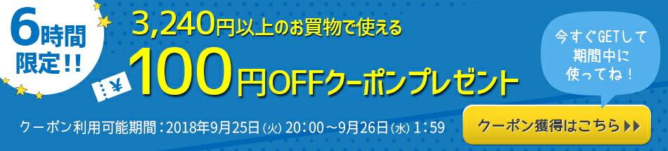 100円OFFクーポンプレゼント