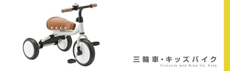 三輪車・キッズバイク