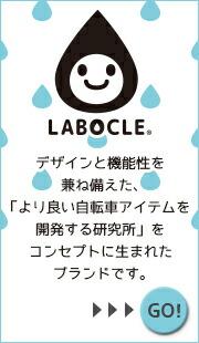 LABOCLEページへ