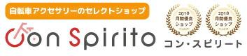 自転車アクセサリーのセレクトショップ Con Spirito コン・スピリート