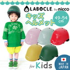 LABOCLE_キッズ
