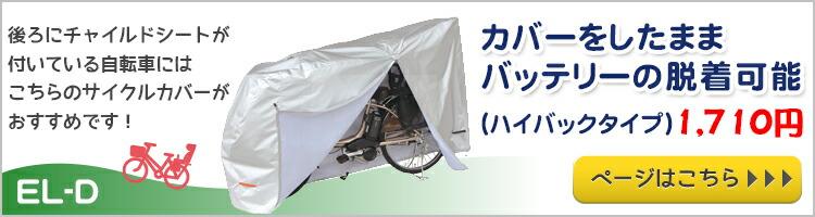 後ろチャイルドシート付き電動アシスト自転車にオススメ サイクルカバー