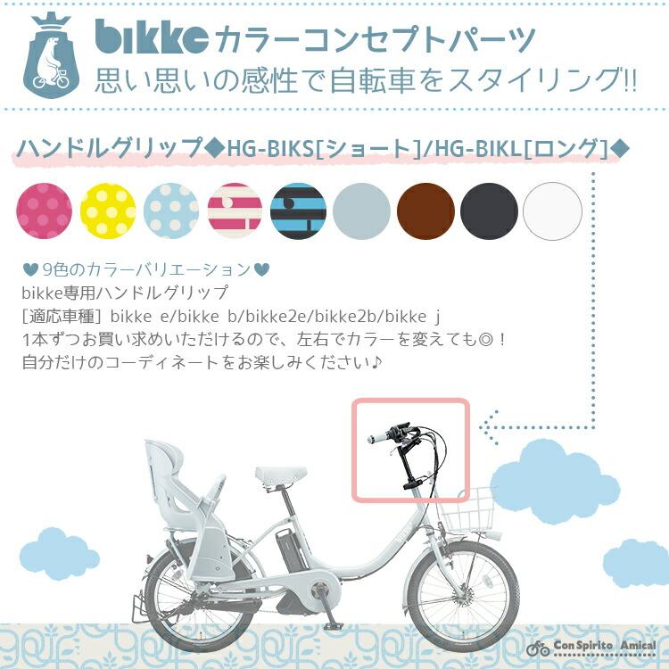 思い思いの感性で自転車をスタイリング!