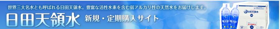 日田天領水販売サイト:天然活性水素水の日田天領水