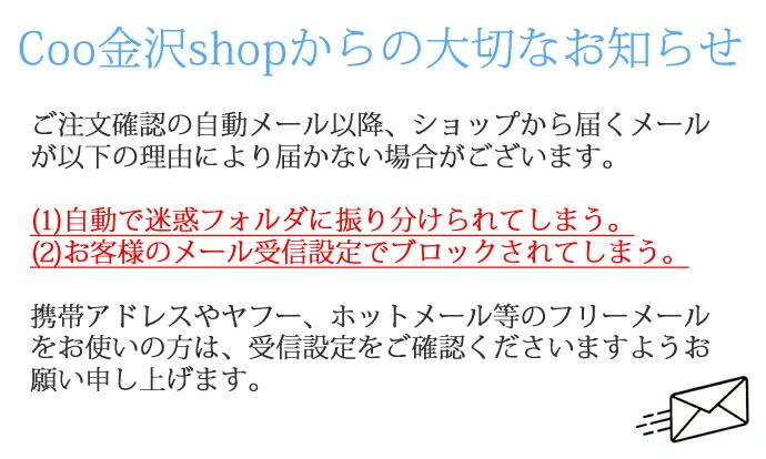 Coo金沢shopから大切なお知らせです。