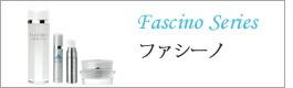 ファシーノ シリーズ