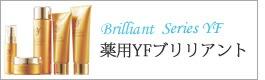 薬用YFエッセンシャル シリーズ
