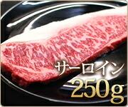 常陸牛サーロインステーキ250g