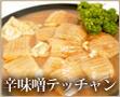 辛味噌テッチャン