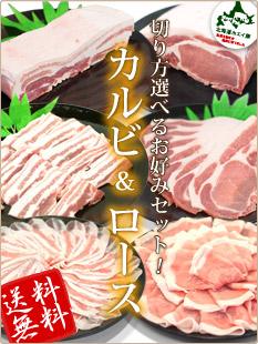 ホエイ豚・カルビ&ロース切り方選べるお好みセット
