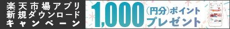 【楽天市場】楽天市場アプリ 新規ダウンロードキャンペーン 1,000ポイントプレゼント