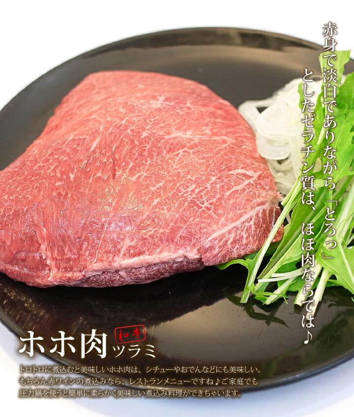 独特の食感『和牛極上ホホ肉(ツラミ)』