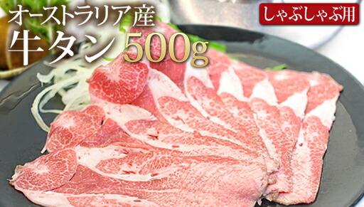 オーストラリア産 牛タン しゃぶしゃぶ用スライス 100g