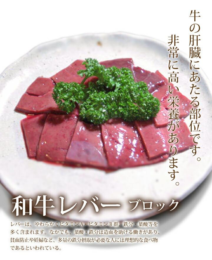 新鮮!鉄分たっぷり焼肉用 和牛レバー100g