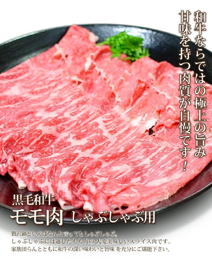 和牛モモ肉しゃぶしゃぶ用 500g