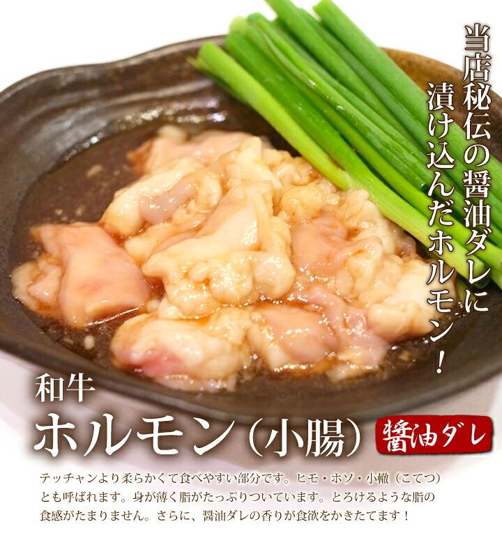 味噌だれ和牛ホルモン(小腸)300g