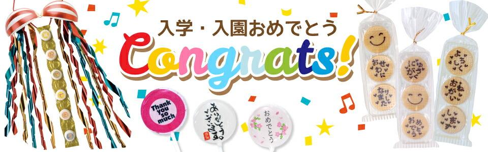 入学入園お菓子特集