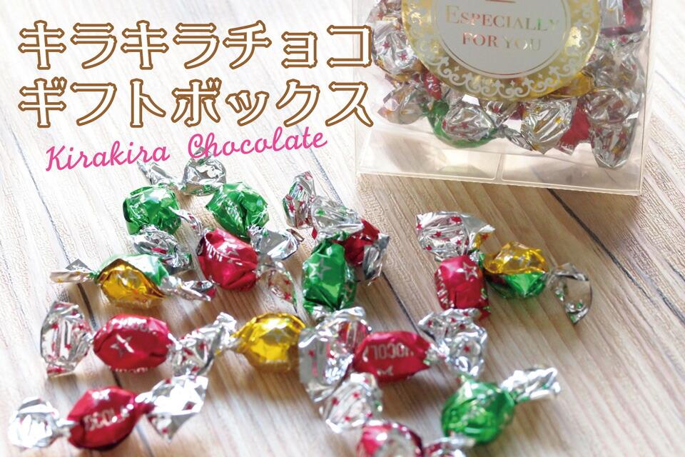 キラキラチョコレート ギフトボックス