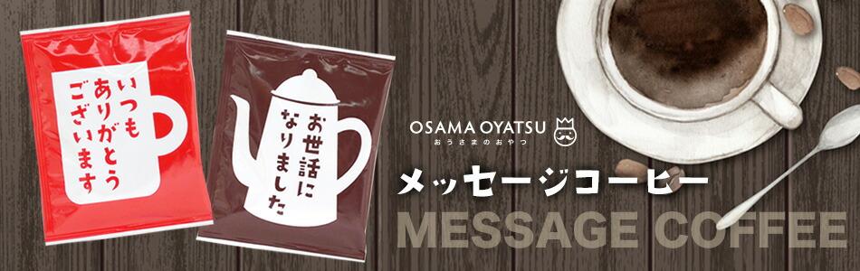 メッセージコーヒー