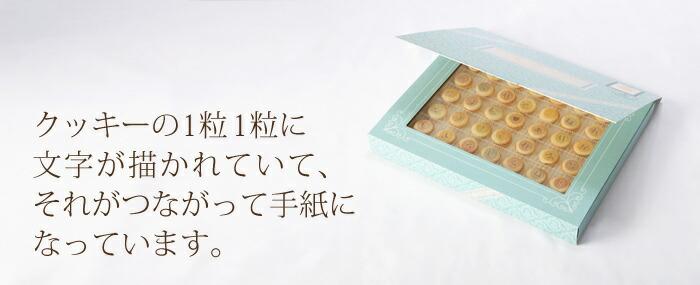 クッキーの1粒1粒に文字が描かれていて、それがつながって手紙になっています。