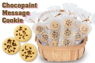 チョコペイントメッセージクッキー
