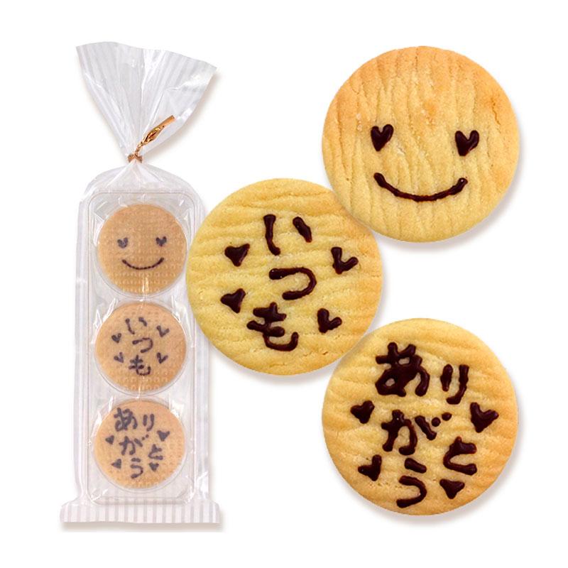 チョコペイントクッキー メッセージ「いつもありがとう」<
