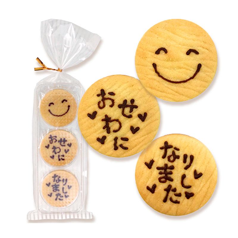 チョコペイントクッキー メッセージ「おせわになりました」<