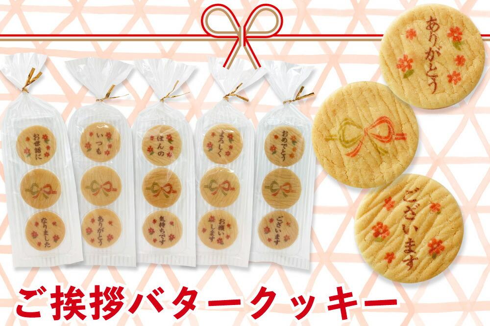 ご挨拶バタークッキー
