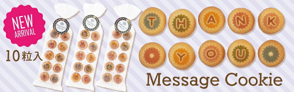 メッセージクッキー 10粒入り