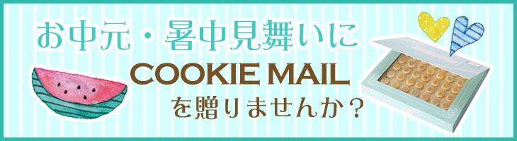 お中元・暑中見舞いに:クッキーメールを