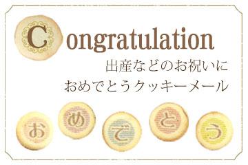 出産などのお祝いに おめでとうクッキーメール