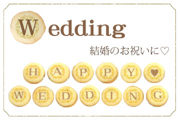 結婚のお祝いに
