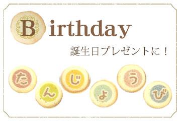 誕生日プレゼントに