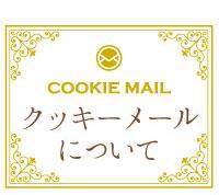 クッキーメールとは
