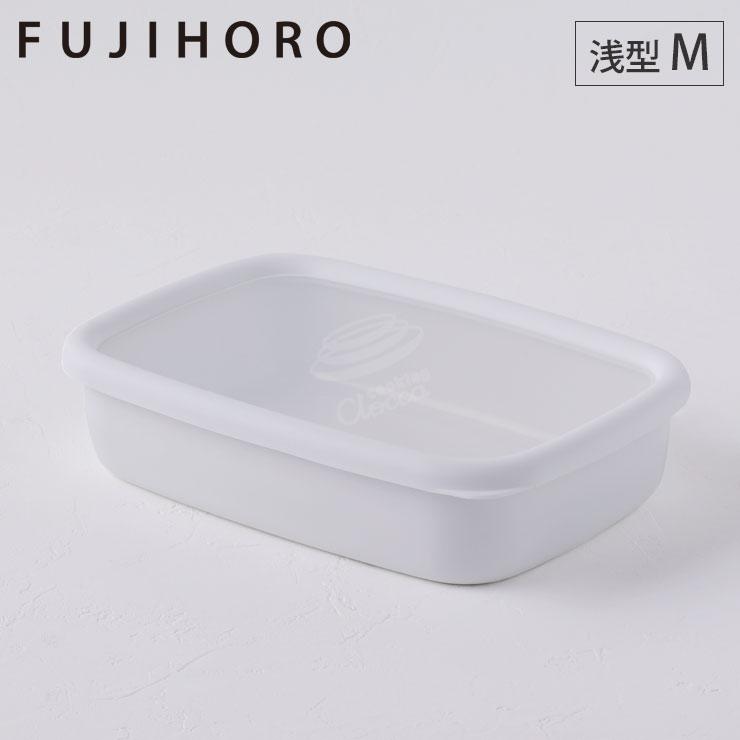 富士ホーロー,ホーロー容器,琺瑯