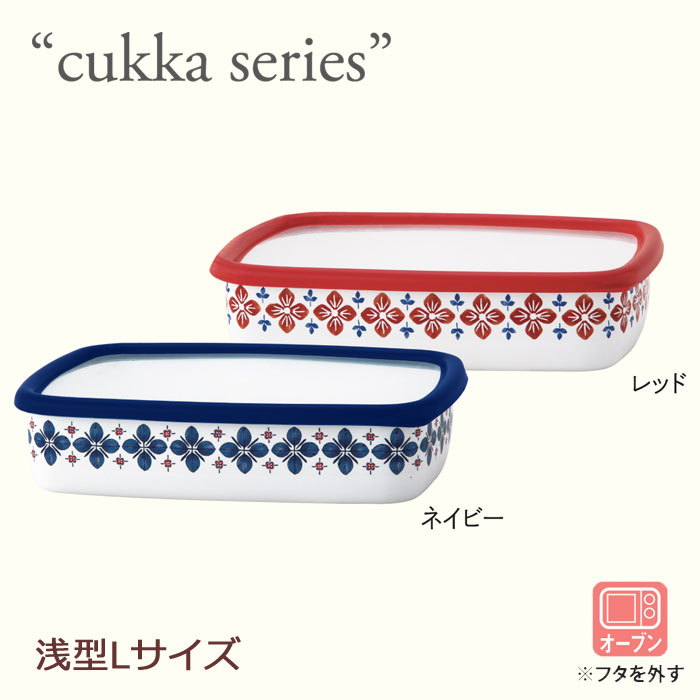 【cukka】ホーロー/浅型角容器L/富士ホーロー