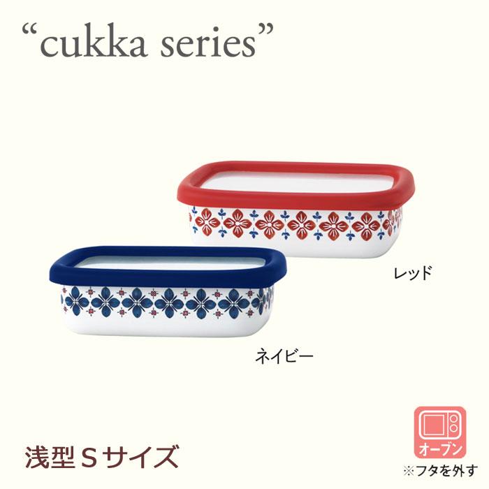 【cukka】ホーロー/浅型角容器S/富士ホーロー