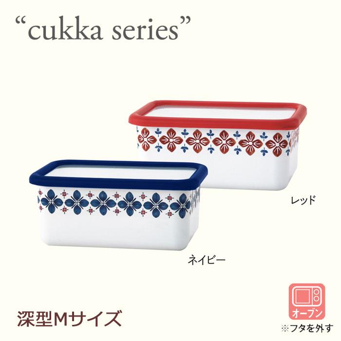 【cukka】ホーロー/深型角容器M/富士ホーロー