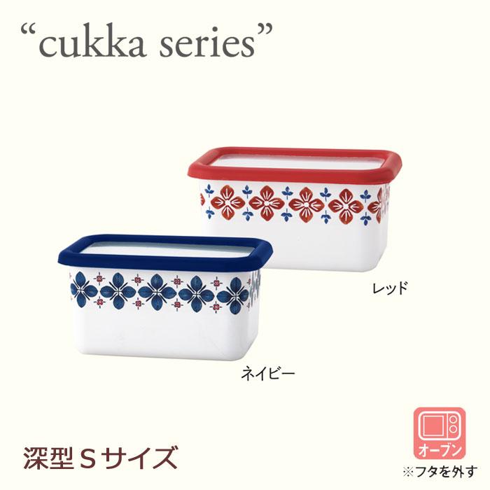 【cukka】深型角容器S/富士ホーロー