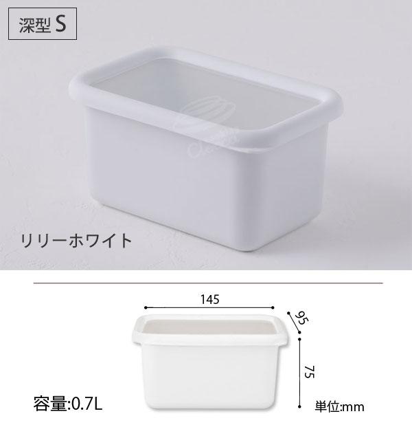 富士ホーロー,ホーロー容器,コンテ,オランジェ,深型角容器M