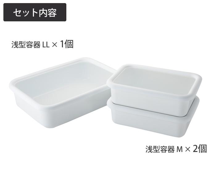 富士ホーロー,クリスティーナ,浅型角容器3点セット,ホーロー容器,琺瑯容器,JC-3SC