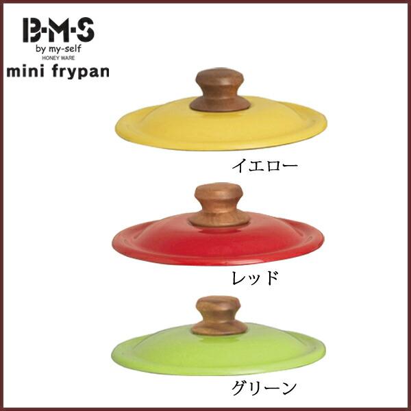 【ビームス】18cmディープパンカバー