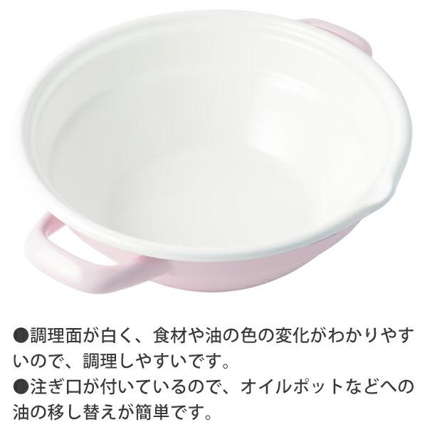 調理面は白く調理の状態が見やすい,注ぎ口付きで油の移し替えも簡単
