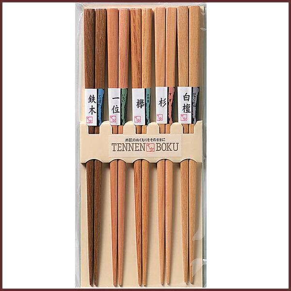 【箸5膳組】木箸