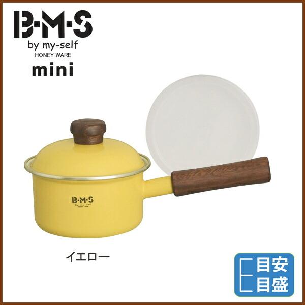 【富士ホーロー】BMS mini ミニソースパン12cm(0.8L) イエロー