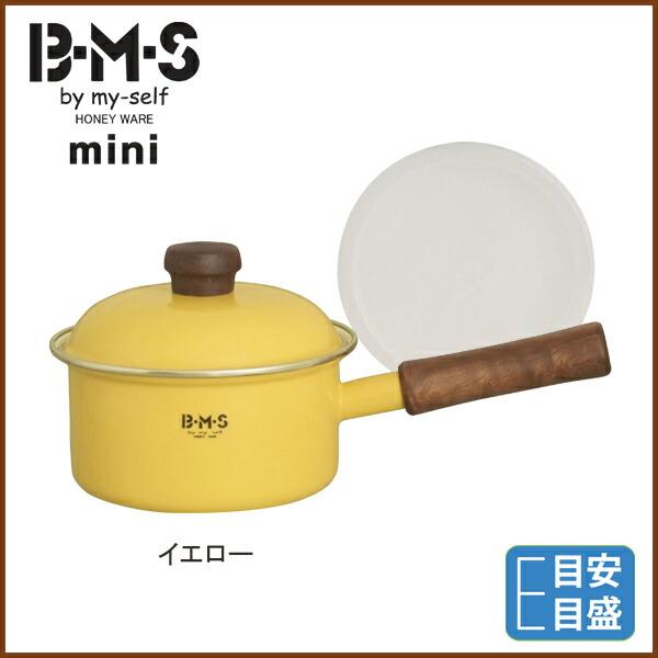 【BMSmini】14cm(1.1L)ミニソースパン(ポリフタ付)/イエロー/片手鍋/ホーロー/琺瑯