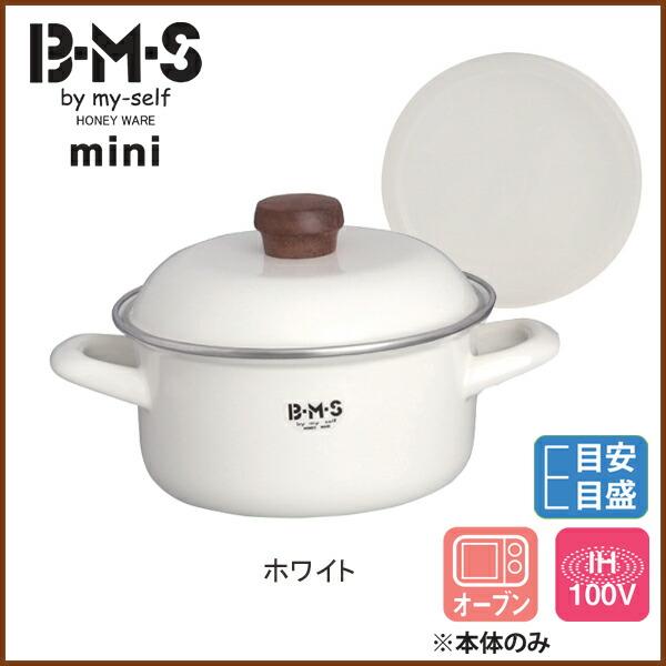 【富士ホーロー】BMS mini ミニソースパン14cm(1.1L) ホワイト