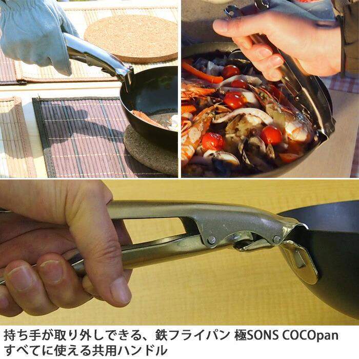 ココパン,cocopan,極sons,鉄,フライパン,炒め,中華鍋,持ち手L型,リバーライト,日本製